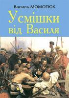 Момотюк Василь Павлович Усмішки від Василя. 978-966-10-3448-7