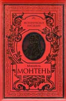 Мишель Монтень Мишель Монтень. Опыты. Избранные эссе 978-5-699-31226-9