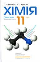 П. П. Попель, Л. С. Крикля Хімія : підручник для 11 класу 978-966-580-442-0