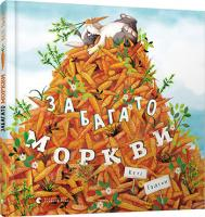 Гадсон Кеті Забагато моркви 978-617-679-614-5