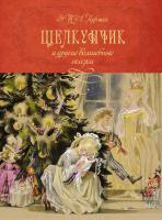 Эрнст,Теодор,Амадей,Гофман Щелкунчик и другие волшебные сказки 978-5-389-11602-3