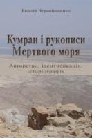 Черноіваненко Віталій Кумран і рукописи Мертвого моря 978-966-378-341-3