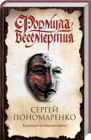 Пономаренко Сергей Формула бессмертия 978-617-12-3145-0