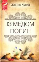 Куява Жанна Із медом полин 978-966-14-5786-6