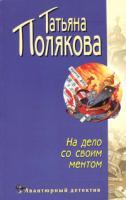 Татьяна Полякова На дело со своим ментом 5-699-12744-5, 5-04-004850-5