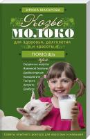 Макарова Ирина Козье молоко для здоровья, долголетия икрасоты 978-5-227-06049-5