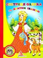 Сестриця Оленка та братик Іванко. (картонка) 978-617-594-090-7