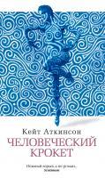 Аткинсон Кейт Человеческий крокет 978-5-389-03213-2