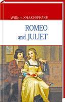 Шекспір Вільям Romeo and Juliet 978-617-07-0280-7