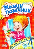 Сонечко Ірина Мамин помічник. (картонка) 978-966-746-451-6