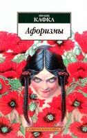 Кафка Франц Афоризмы 978-5-389-04765-5