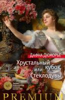 Дюморье Дафна Хрустальный кубок, или Стеклодувы 978-5-389-10708-3