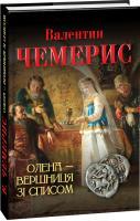 Чемерис Валентин Олена — вершниця зі списом 978-966-03-7884-1