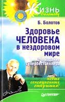Болотов Борис Здоровье человека в нездоровом мире 978-5-91180-053-6, 5-91180-053-5