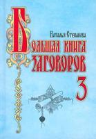 Наталья Степанова Большая книга заговоров - 3 5-7905-4223-9