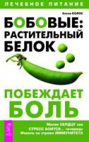 Елена Колос Бобовые: растительный белок побеждает боль 5-9573-0297-х
