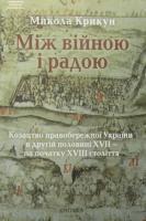 Крикун Микола Між війною і радою 966-7679-92-6