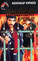 Александр Корнеев Шашлык с кровью 5-264-00483-8