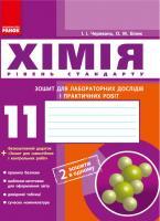 Черевань І.І., Білик О.М. Хімія. 11 клас: Зошит для лабораторних дослідів і практичних робіт (рівень стандарту)