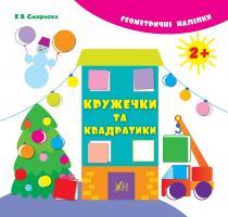 Смирнова К. В. Кружечки та квадратики 978-966-284-202-9