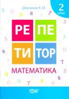 Шевченко Ксенія Математика. 2 клас 978-966-939-171-1