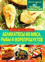 Жукова Ирина Деликатесы из мяса, рыбы и морепродуктов 978-617-08-0060-2
