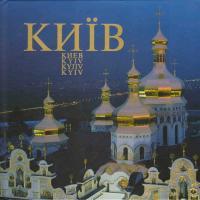Дерлеменко Євген Київ 966-96238-4-7