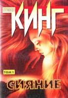 Кинг Стивен Сияние: Роман в 2-х томах. Т. 1 5-237-05323-8