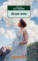 Кузмин Михаил Белая ночь 978-5-389-15856-6