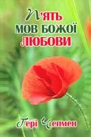 Чепмен Ґері П'ять мов Божої любови 978-966-395-253-6