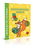 Віталія Савченко Лисеняткова наука 978-966-935-845-5