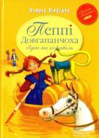 Ліндгрен Астрід Пеппі Довгапанчоха сідає на корабель (книга 2) 978-966-917-107-8