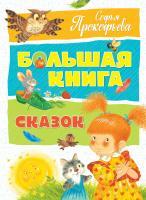 Прокофьева Софья Большая книга сказок 978-5-389-13371-6