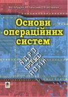 Габрусєв Валерій Юрійович Основи операційних систем: ядро, процес, потік. 978-966-408-157-0