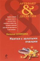 Наталья Солнцева Мантия с золотыми пчелами 978-5-699-43777-1