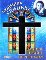 Улицька Людмила Даніель Штайн, перекладач 978-966-03-6573-5