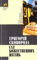 Сковорода Григорій Сад божественних пісень 978-966-339-590-6