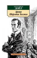 Артур,Конан,Дойл Архив Шерлока Холмса 978-5-389-16041-5