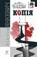 Янкевич Віктор Анатолійович Копія : роман 978-966-10-5887-2