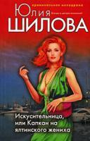 Юлия Шилова Искусительница, или Капкан на ялтинского жениха 978-5-699-29688-0