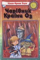 Баум Л.Ф. Чарівник Країни Оз 966-661-204-6