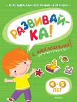 Земцова Ольга РАЗВИВАЙ-КА (4-5 лет) (с наклейками) 978-5-389-05336-6