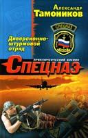 Тамоников Александр Диверсионно-штурмовой отряд 978-5-699-53207-0