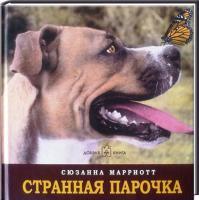 Марриотт Сюзанна Странная парочка 5-98124-120-9