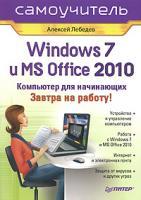 АлексейЛебедев Windows 7 и Office 2010. Компьютер для начинающих. Завтра на работу 978-5-49807-497-9