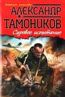 Тамоников Александр Суровое испытание 978-5І699-53872-0