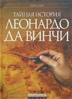 Джек Данн Тайная история Леонардо да Винчи 5-699-11851-9