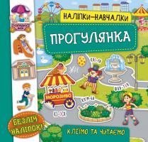 Смирнова К. В. Наліпки-навчалки — Прогулянка 978-966-284-757-4