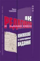 Тимошик Микола Як редагувати книжкові та газетно-журнальні видання 978-966-7821-55-5