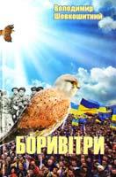 Шовкошитний Володимир Боривітри: історичний роман 978-966-2669-13-8